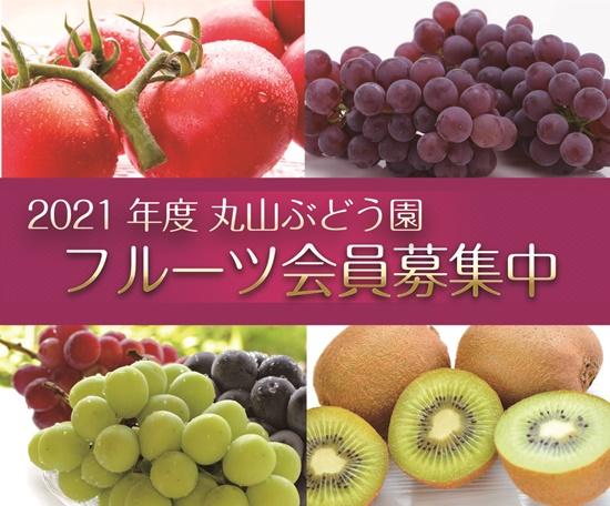 2021フルーツ会員